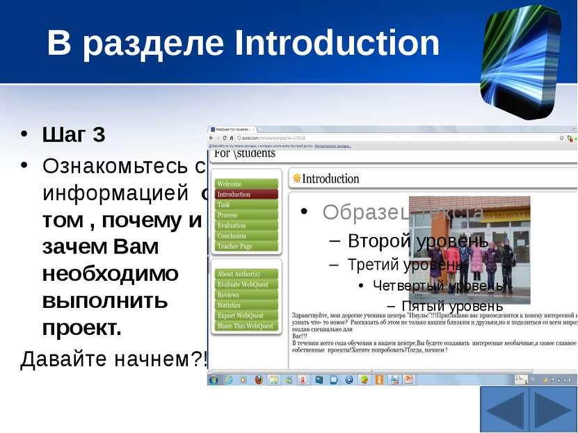 В разделе Introduction Шаг 3 Ознакомьтесь с информацией о том , почему и заче...
