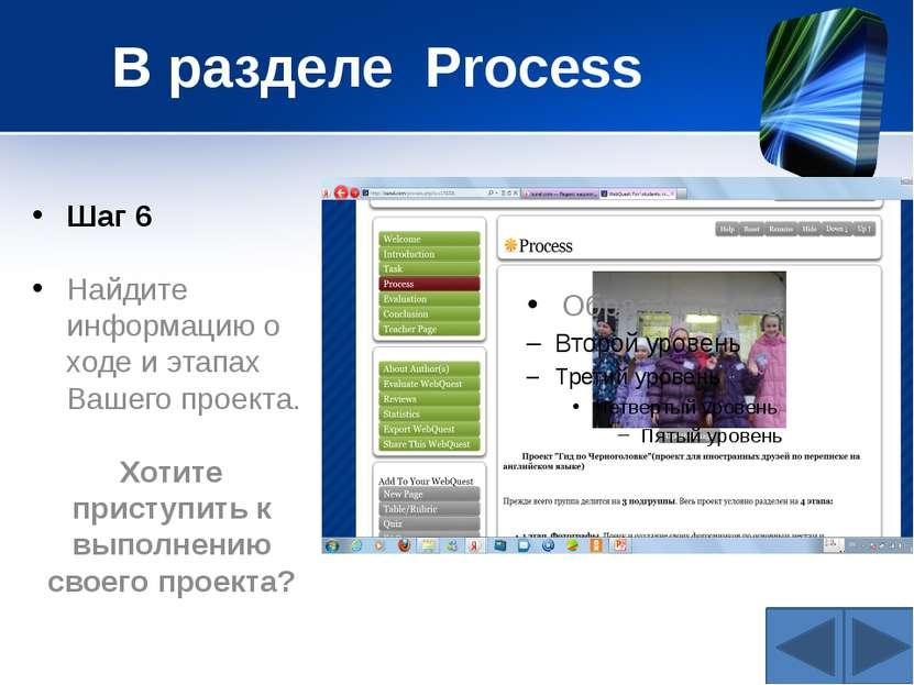В разделе Process Шаг 6 Найдите информацию о ходе и этапах Вашего проекта. Хо...