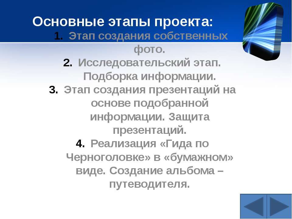 Основные этапы проекта: Этап создания собственных фото. Исследовательский эта...