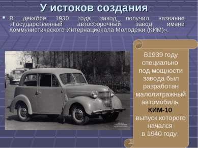 У истоков создания В декабре 1930 года завод получил название «Государственны...