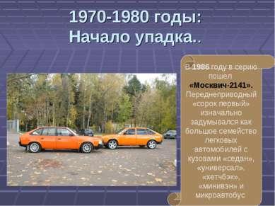 В 1986 году в серию пошел «Москвич-2141». Переднеприводный «сорок первый» изн...