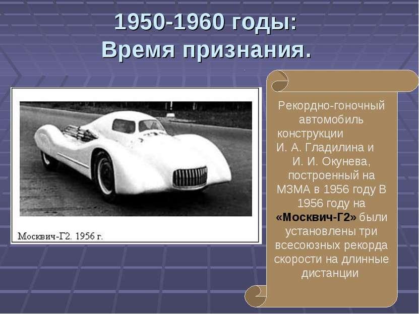 1950-1960 годы: Время признания. Рекордно-гоночный автомобиль конструкции И. ...