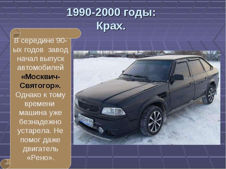 1990-2000 годы: Крах. В середине 90-ых годов завод начал выпуск автомобилей «...
