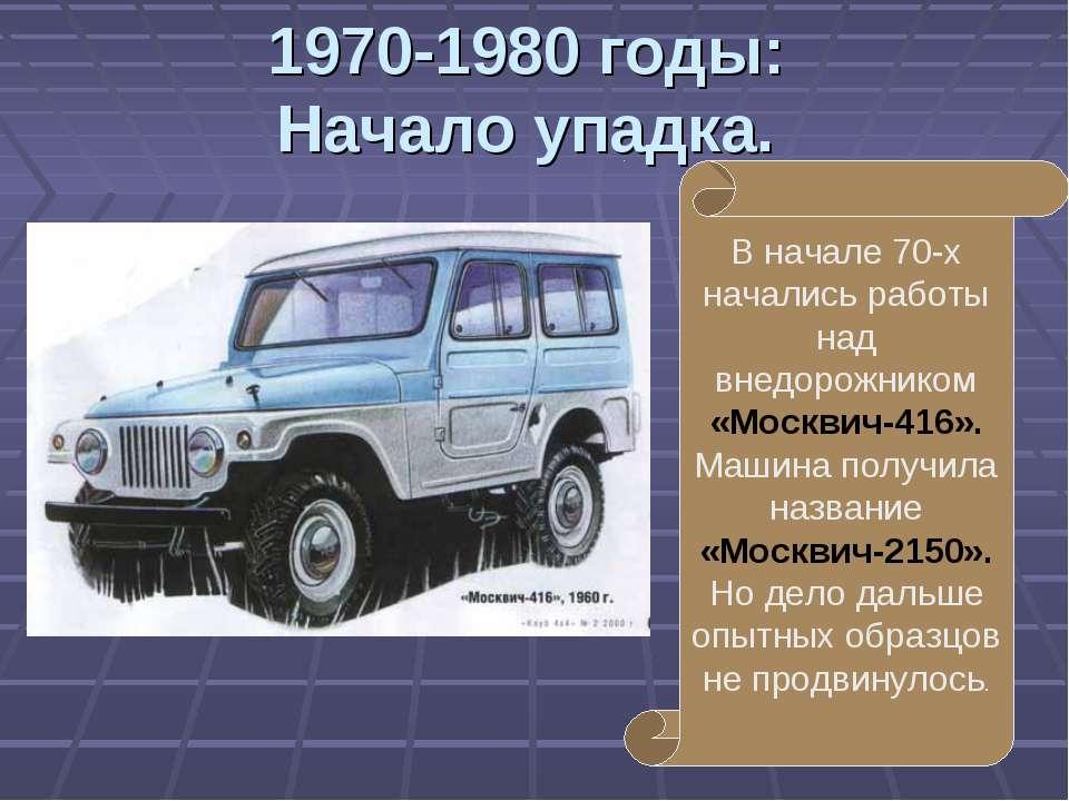 1970-1980 годы: Начало упадка. В начале 70-х начались работы над внедорожнико...