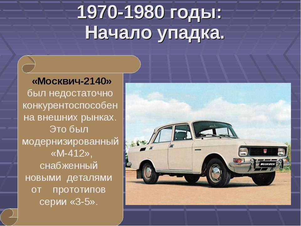 «Москвич-2140» был недостаточно конкурентоспособен на внешних рынках. Это был...
