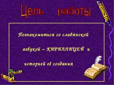Познакомиться со славянской азбукой – КИРИЛЛИЦЕЙ и историей её создания