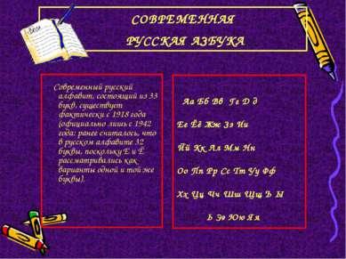 СОВРЕМЕННАЯ РУССКАЯ АЗБУКА Современный русский алфавит, состоящий из 33 букв,...