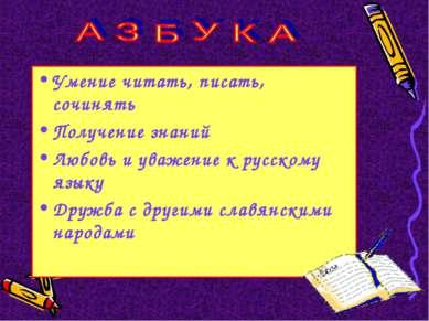 Умение читать, писать, сочинять Получение знаний Любовь и уважение к русскому...