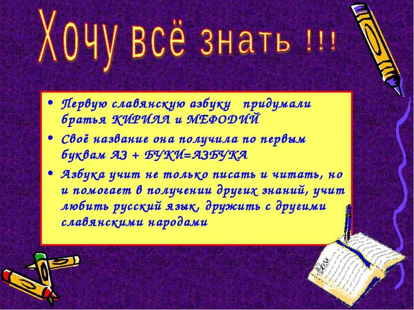 Первую славянскую азбуку придумали братья КИРИЛЛ и МЕФОДИЙ Своё название она ...