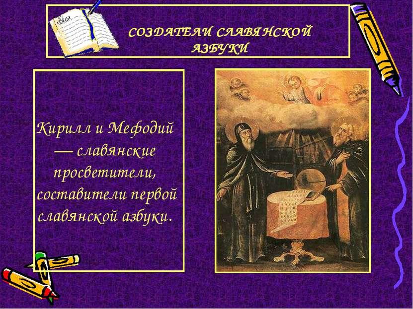 СОЗДАТЕЛИ СЛАВЯНСКОЙ АЗБУКИ Кирилл и Мефодий — славянские просветители, соста...