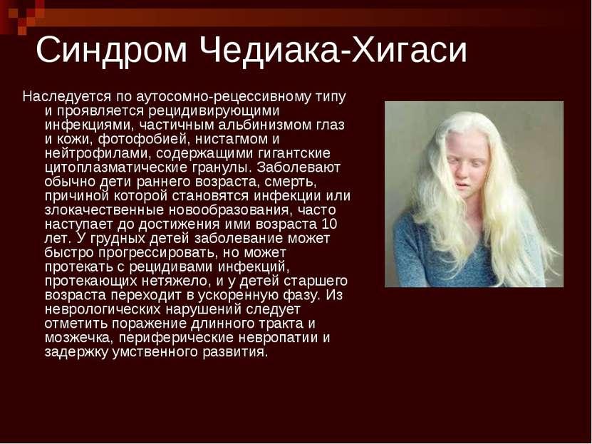 Синдром Чедиака-Хигаси Наследуется по аутосомно-рецессивному типу и проявляет...