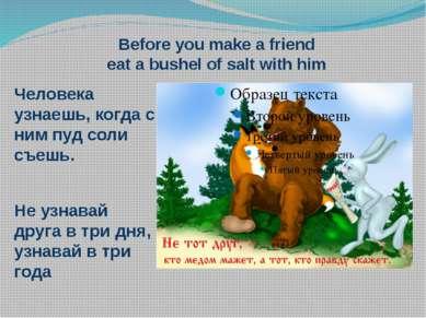 Before you make a friend eat a bushel of salt with him Человека узнаешь, когд...