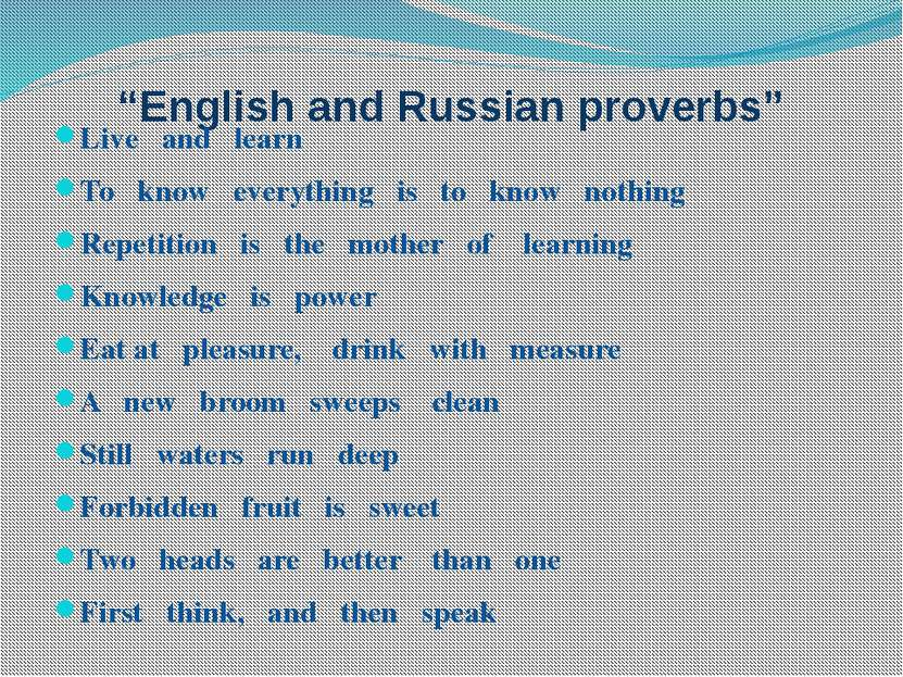"""""""English and Russian proverbs"""" Live and learn То know everything is to know n..."""