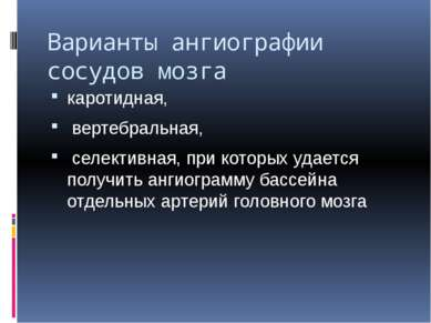 Варианты ангиографии сосудов мозга каротидная, вертебральная, селективная, пр...
