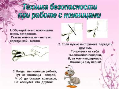 I. Обращайтесь с ножницами очень осторожно. Резать кончиками - нельзя, середи...