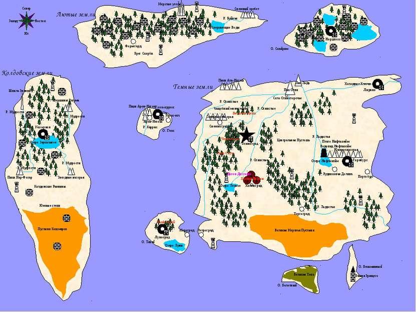 Луноград Мореград Ветроград Роща теней Озеро Луны Глок-кррок О. Глок О. Теней...