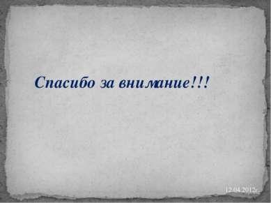 Спасибо за внимание!!! 12.04.2012г.