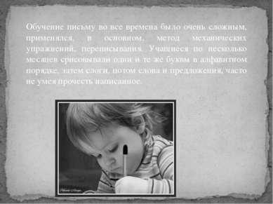 Обучение письму во все времена было очень сложным, применялся, в основном, ме...