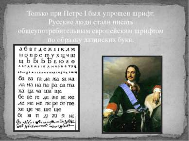 Только при Петре I был упрощен шрифт. Русские люди стали писать общеупотребит...
