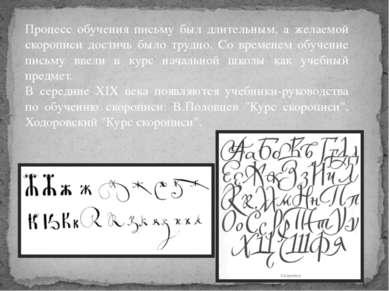 Процесс обучения письму был длительным, а желаемой скорописи достичь было тру...