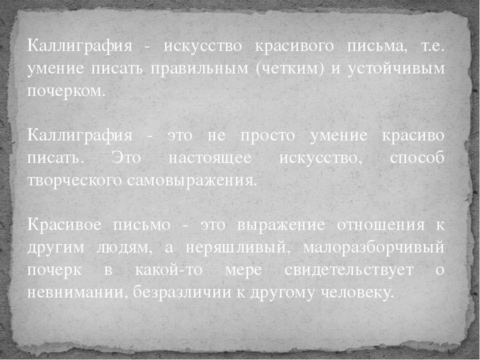 Каллиграфия - искусство красивого письма, т.е. умение писать правильным (четк...