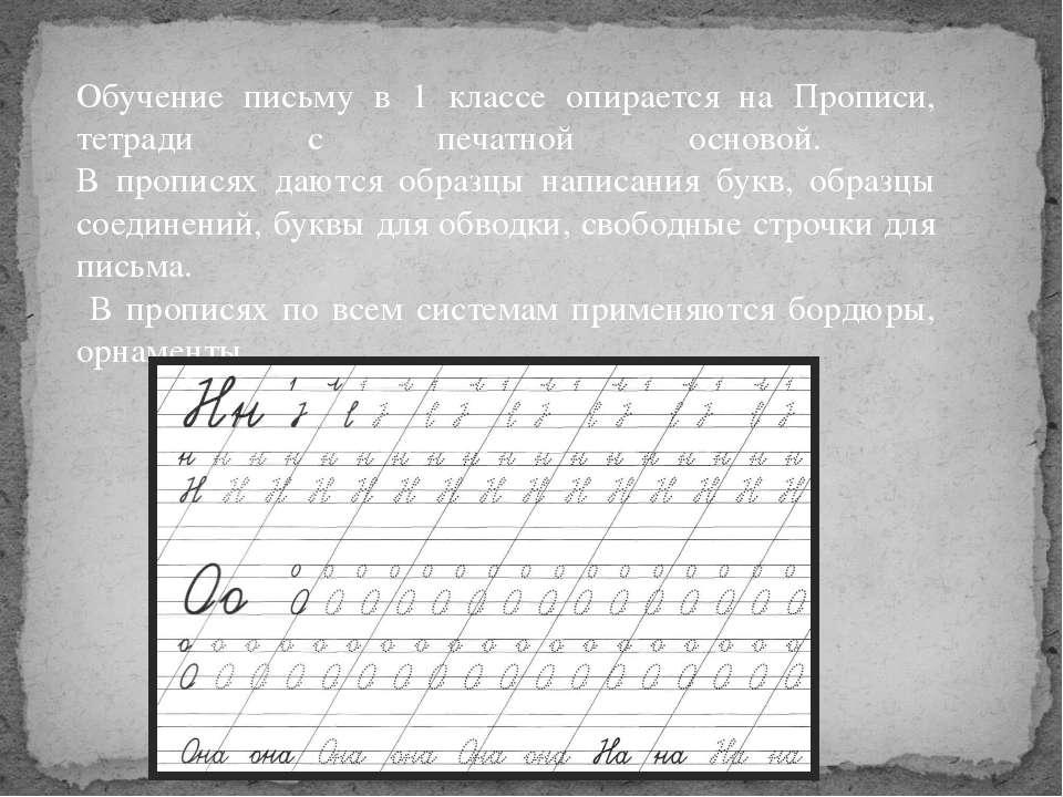 Обучение письму в 1 классе опирается на Прописи, тетради с печатной основой. ...