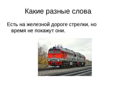 Какие разные слова Есть на железной дороге стрелки, но время не покажут они.