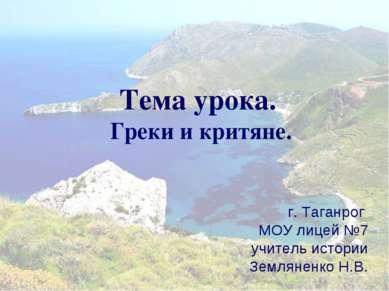 Тема урока. Греки и критяне. г. Таганрог МОУ лицей №7 учитель истории Земляне...
