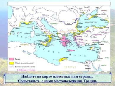 Найдите на карте известные нам страны. Сопоставьте с ними местоположение Греции.