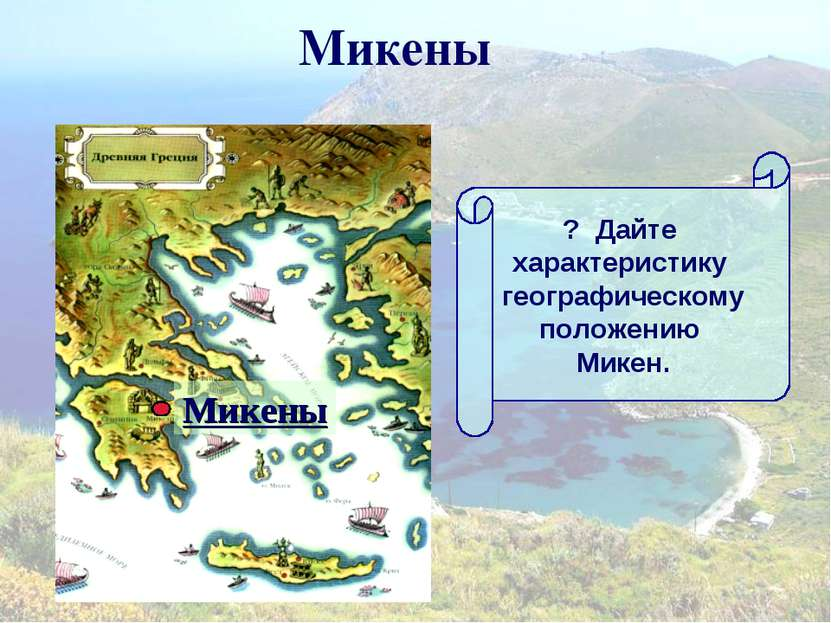 Микены Микены ? Дайте характеристику географическому положению Микен.