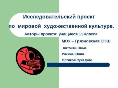 Исследовательский проект по мировой художественной культуре. Авторы проекта: ...