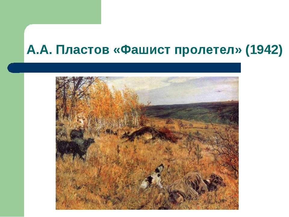 А.А. Пластов «Фашист пролетел» (1942)