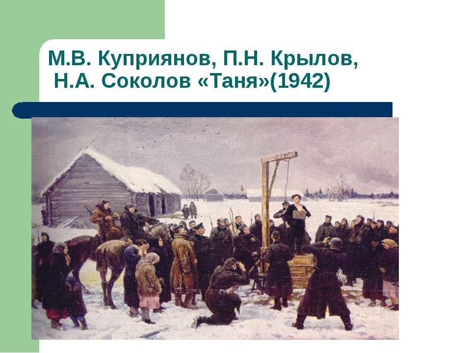 М.В. Куприянов, П.Н. Крылов, Н.А. Соколов «Таня»(1942)