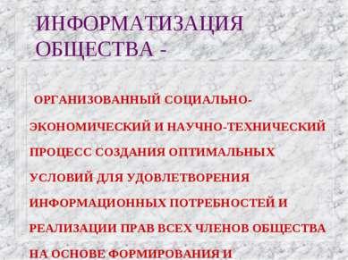 ИНФОРМАТИЗАЦИЯ ОБЩЕСТВА - ОРГАНИЗОВАННЫЙ СОЦИАЛЬНО-ЭКОНОМИЧЕСКИЙ И НАУЧНО-ТЕХ...