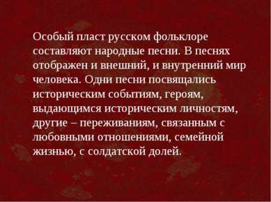 Особый пласт русском фольклоре составляют народные песни. В песнях отображен ...