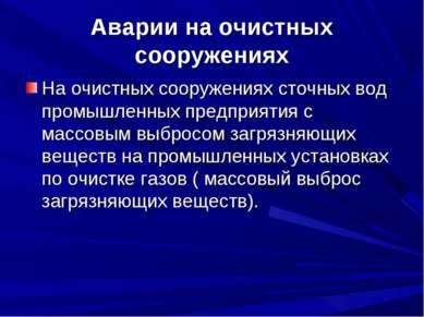Аварии на очистных сооружениях На очистных сооружениях сточных вод промышленн...