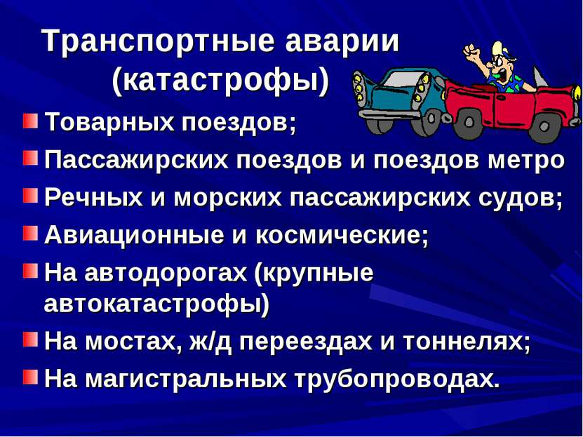 Транспортные аварии (катастрофы) Товарных поездов; Пассажирских поездов и пое...