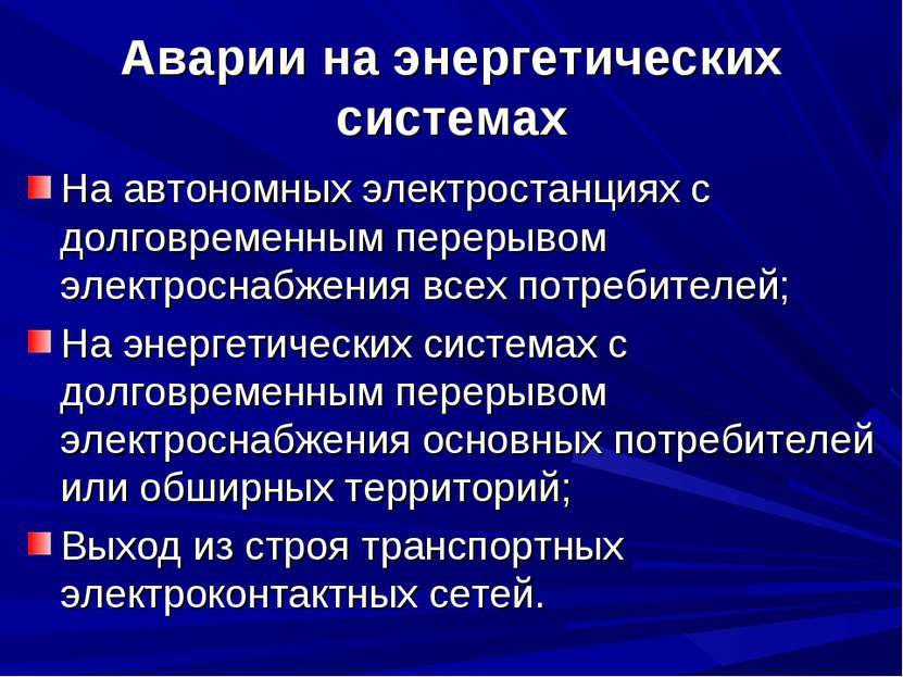 Аварии на энергетических системах На автономных электростанциях с долговремен...