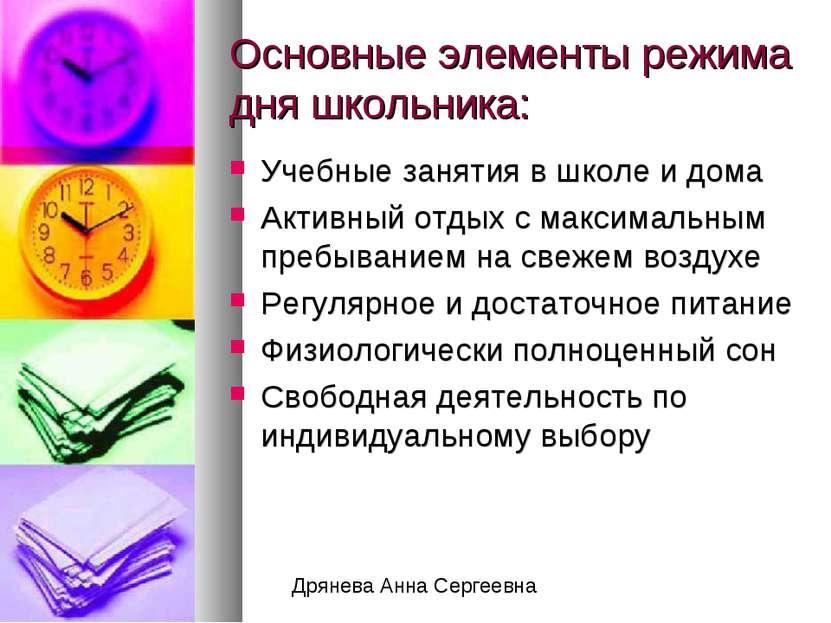 Основные элементы режима дня школьника: Учебные занятия в школе и дома Активн...