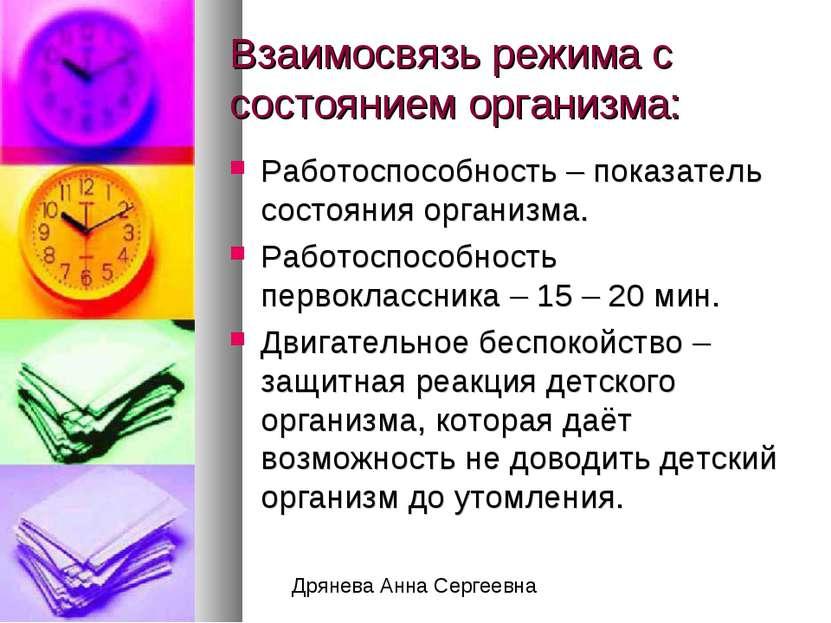 Взаимосвязь режима с состоянием организма: Работоспособность – показатель сос...