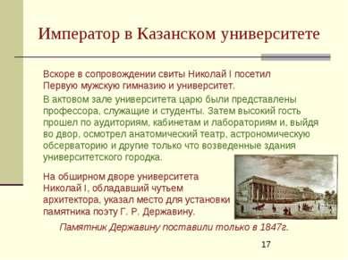 Император в Казанском университете Вскоре в сопровождении свиты Николай I пос...