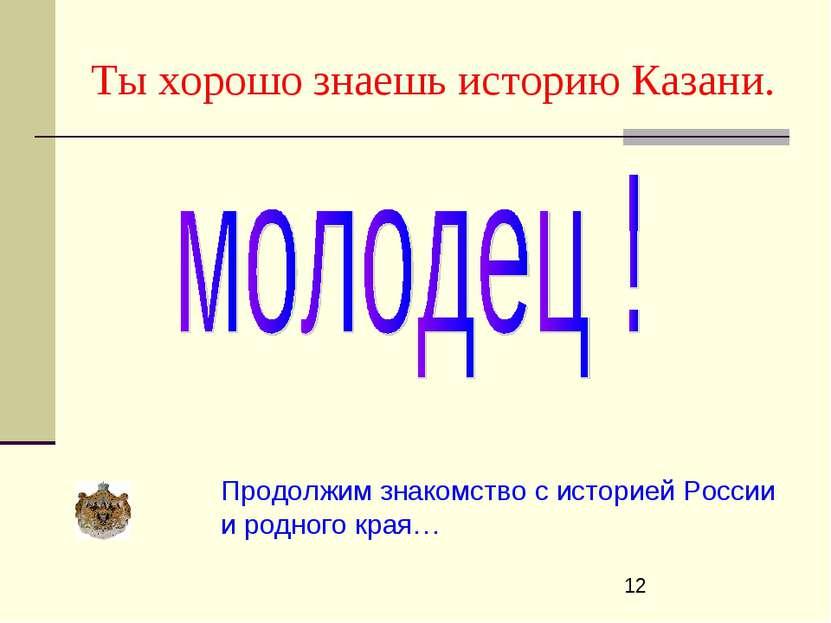 Ты хорошо знаешь историю Казани. Продолжим знакомство с историей России и род...