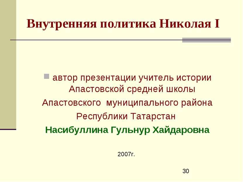 Внутренняя политика Николая I автор презентации учитель истории Апастовской с...