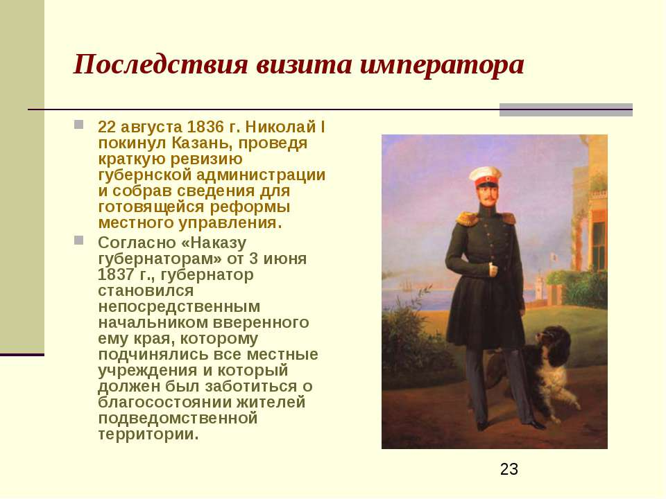 Последствия визита императора 22 августа 1836 г. Николай I покинул Казань, пр...