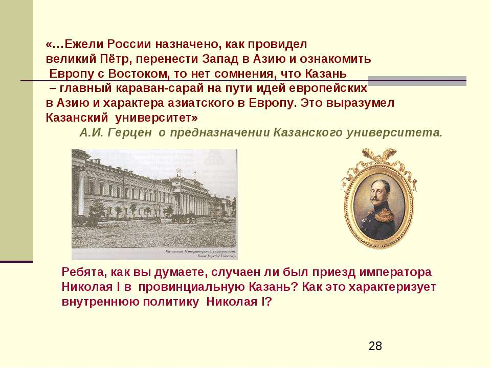 «…Ежели России назначено, как провидел великий Пётр, перенести Запад в Азию и...
