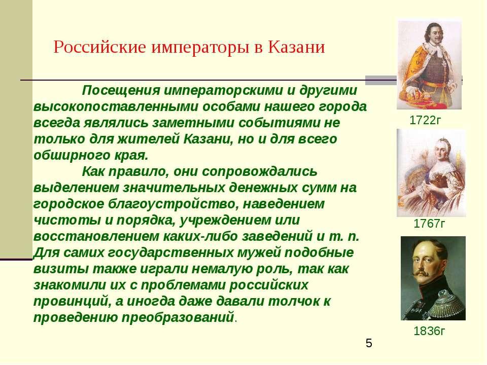 Российские императоры в Казани Посещения императорскими и другими высокопоста...