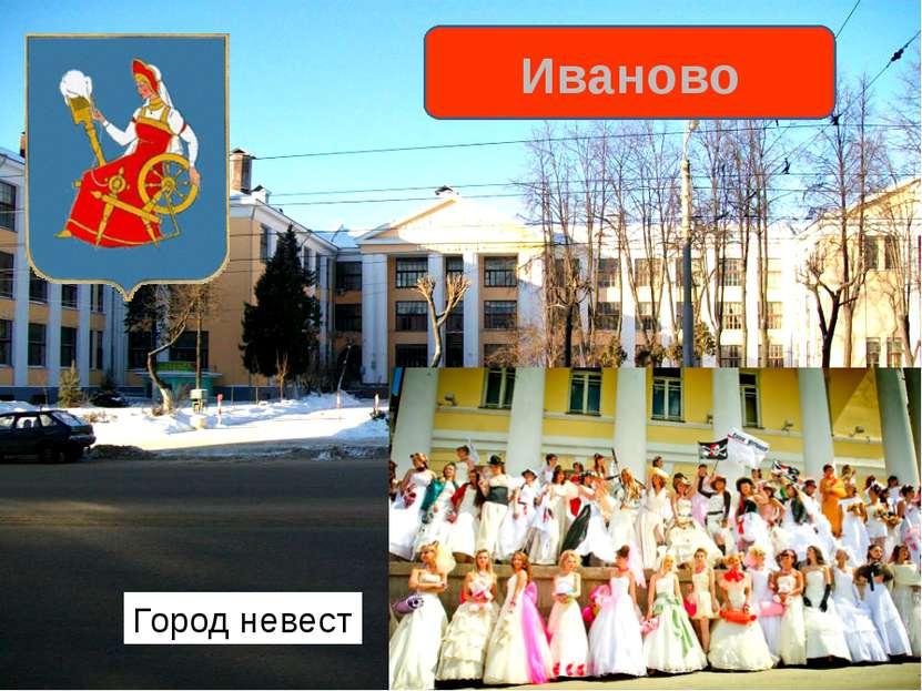 Город невест Иваново
