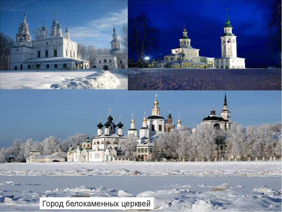 Город белокаменных церквей