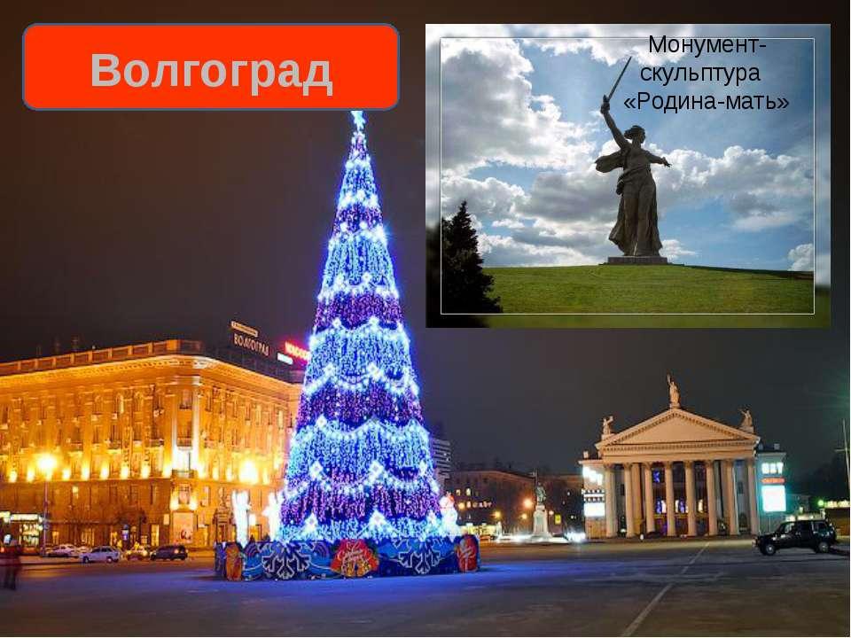 Монумент-скульптура «Родина-мать» Волгоград