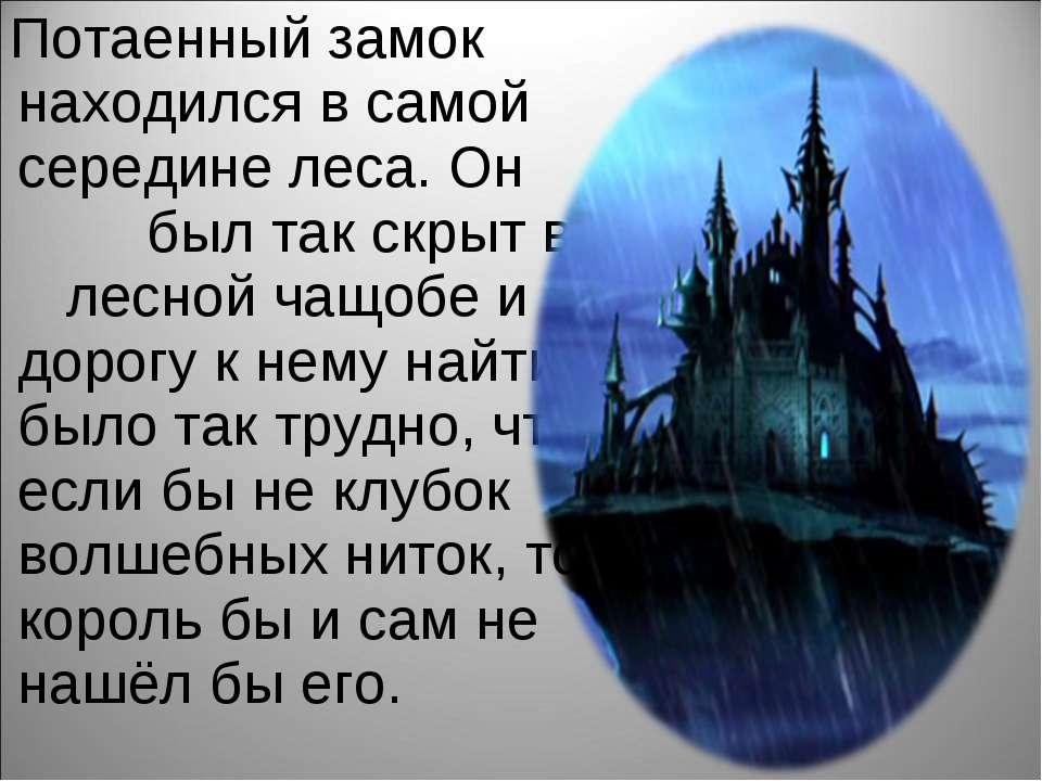 Потаенный замок находился в самой середине леса. Он был так скрыт в лесной ча...